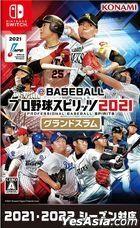 eBASEBALL 职业棒球 Spirit 2021 Grand Slam (日本版)