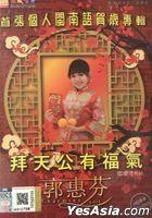 Bai Tian Gong You Fu Qi (CD + Karaoke DVD) (Malaysia Version)