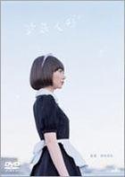 Air Doll (DVD) (Normal Edition) (English Subtitled) (Japan Version)