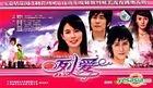 Lie Ai (DVD) (End) (China Version)