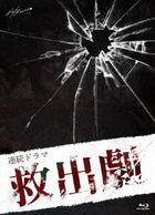 救出剧 (Blu-ray) (日本版)