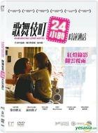歌舞伎町24小時時鐘酒店 (2015) (DVD) (香港版)