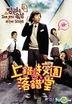 See You After School (DVD) (Hong Kong Version)