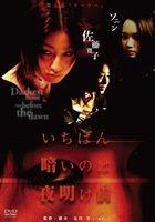 最黑暗的是黎明前 Vol.5 (日本版)