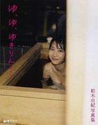 Kashiwagi Yuki Photo Album -Yu Yu Yukirin...