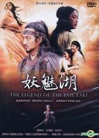 The Legend Of The Evil Lake (DVD) (Taiwan Version)