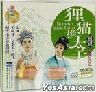 Yue Operas: Guan Han Qing  Cai Lou Ji (VCD) (China Version)