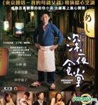 深夜食堂 (2015) (VCD) (香港版)