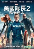 Captain America: The Winter Soldier (2014) (DVD) (Taiwan Version)