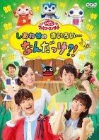 NHK 'Okaasan to Issho' Family Concert Shiawase no Kiiroi... Nandakke?!  (Japan Version)