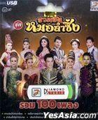 Topline : Ruam Hit Morlum Sing (USB Drive) (MP3) (Thailand Version)