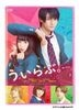 You, I Love (DVD) (Normal Edition) (Japan Version)