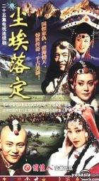 Chen Ai Luo Ding (Vol. 1-25) (China Version)
