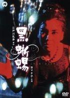 KURO TOKAGE (Japan Version)