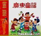 Guang Dong Tong Yao  Gong Xi Ni Zhu Fu Ni