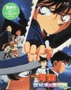 Detective Conan - The Last Wizard of the Century (Blu-ray) (Taiwan Version)