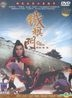 The Flag Of Iron (DVD) (Taiwan Version)