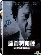 Grandfather (2016) (DVD) (Taiwan Version)