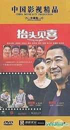 Running Into Good Luck (DVD) (End) (China Version)