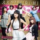 IIyatsu / Eeka!? [Type B](SINGLE+DVD) (First Press Limited Edition)(Japan Version)