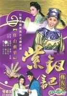 The Legend Of The Purple Hairpin (Yam & Bak's Opera) (DVD) (Remastered Edition) (Hong Kong Version)
