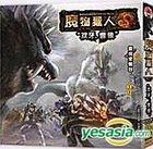 Mo Wu Lie Ren Online : Shuang Ya Xiang Lang (Xiang Lang Lai Xi Package) (DVD Version)