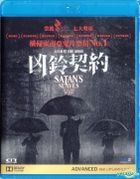 Satan's Slaves (2017) (Blu-ray) (Hong Kong Version)