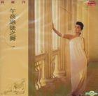 Wu Ye Guo Hou Zhi Wu (Original Album Reissue)