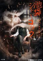 READING MUSEUM Ikebukuro Sherlock Saisho de Saigo no Jiken (DVD) (Japan Version)