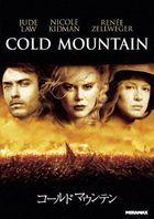 COLD MOUNTAIN (Japan Version)