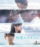 初恋ロスタイム (Blu-ray)