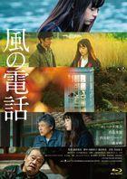 風の電話 (Blu-ray)