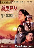 亂世兒女 (1990) (DVD) (2020再版) (香港版)