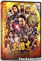 新解釋.三國志 (2020) (DVD) (台灣版)