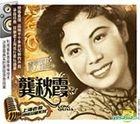 Shang Hai Lao Ge Jue Ban Zhen Cang Series - Gong Qiu Xia (China Version)