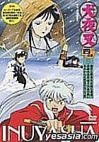 Inuyasha 4 no shou (Inuyasha IV) Vol.5 (Japan Version)