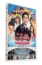 Kochira Katsushika-ku Kameari Koen-mae Hashutsujo The Movie - Kachidokibashi wo Fusa seyo! (DVD) (Normal Edition) (Japan Version)