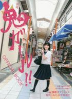Movie 'Oni Girl' Official Book