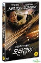 车手 (DVD) (韩国版)