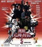 Bayside Shakedown The Movie 2 (VCD) (Hong Kong Version)