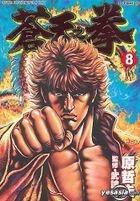 Soten No Ken Vol.8