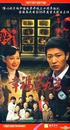 Xing Fu Li Jiu Hao (DVD) (End) (China Version)