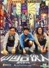 American Dreams in China (2013) (DVD-9) (China Version)