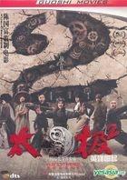 Tai Chi Hero (2012) (DVD-9) (China Version)