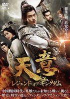 Hero's Dream (DVD) (Box 1) (Japan Version)