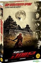 Goemon (DVD) (韓國版)