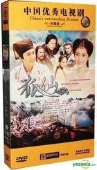 Hu Xian (DVD) (Ep. 1-43) (End) (China Version)