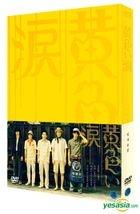 Yellow Tears (DVD) (Limited Edition) (Korea Version)