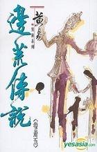 HUANG YI YI XIA XI LIE -  BIAN HUANG CHUAN SHUO ( DI35 JUAN )
