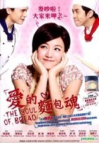 The Soul of Bread (2012) (DVD) (Malaysia Version)